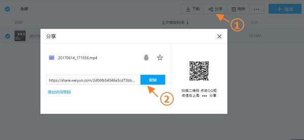 share files on wechat